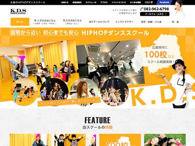 KDSダンススクール様 WEBサイト制作