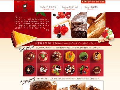 ケーキ店 WEBサイト制作