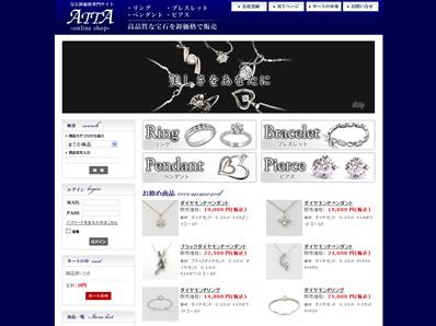 宝石通販 WEBサイト制作