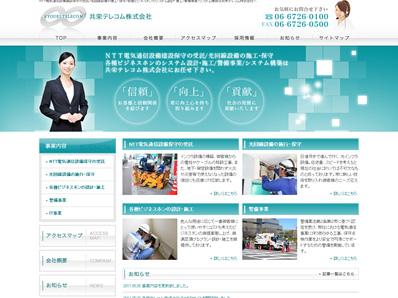 電気通信企業 WEBサイト制作