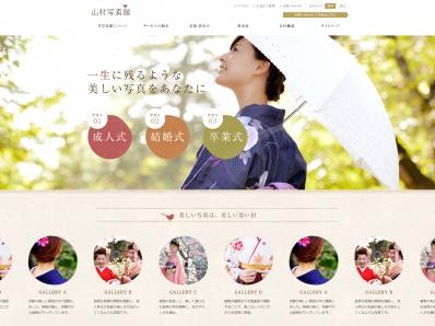 写真館 WEBサイト