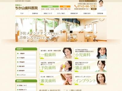 歯科医院 WEBサイト制作